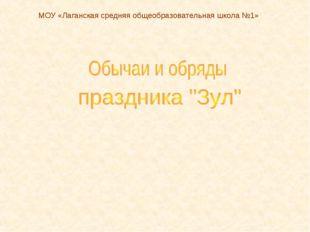 МОУ «Лаганская средняя общеобразовательная школа №1»