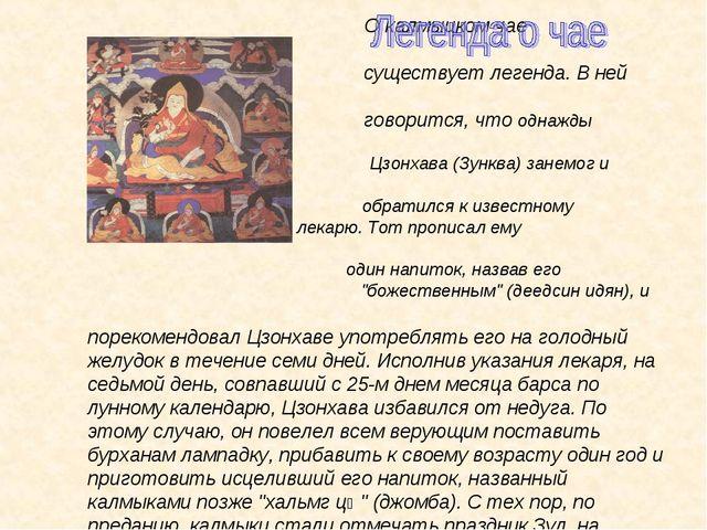 О калмыцком чае существует легенда. В ней говорится, что однажды Цзонхава (З...