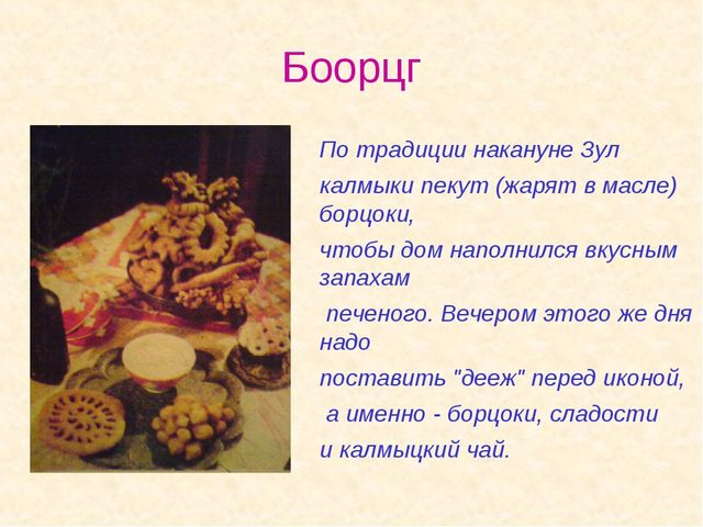 Боорцг По традиции накануне Зул калмыки пекут (жарят в масле) борцоки, чтобы...