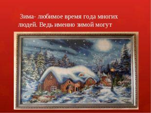 Зима- любимое время года многих людей. Ведь именно зимой могут случатся мале
