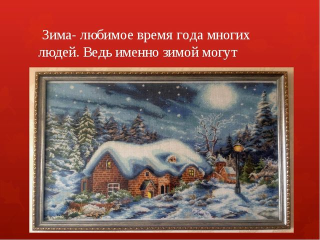Зима- любимое время года многих людей. Ведь именно зимой могут случатся мале...