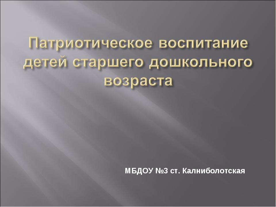 МБДОУ №3 ст. Калниболотская