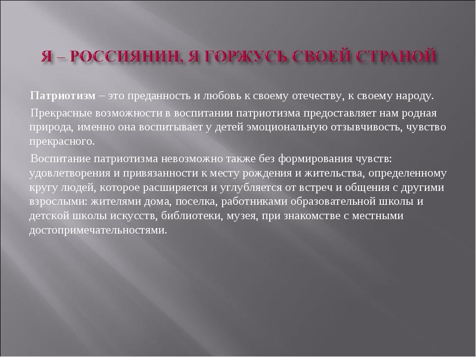 Патриотизм – это преданность и любовь к своему отечеству, к своему народу. Пр...