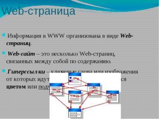 Web-страница Информация в WWW организована в виде Web-страниц. Web-сайт – это