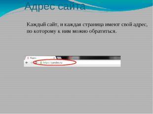 Адрес сайта Каждый сайт, и каждая страница имеют свой адрес, по которому к ни