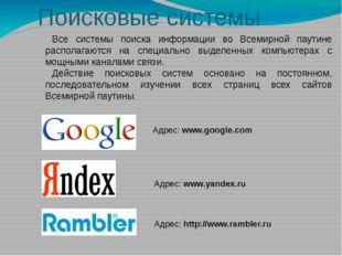 Поисковые системы Все системы поиска информации во Всемирной паутине располаг