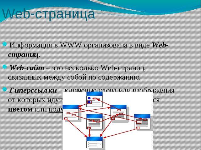Web-страница Информация в WWW организована в виде Web-страниц. Web-сайт – это...