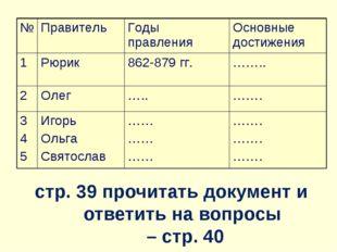 стр. 39 прочитать документ и ответить на вопросы – стр. 40 №ПравительГоды п