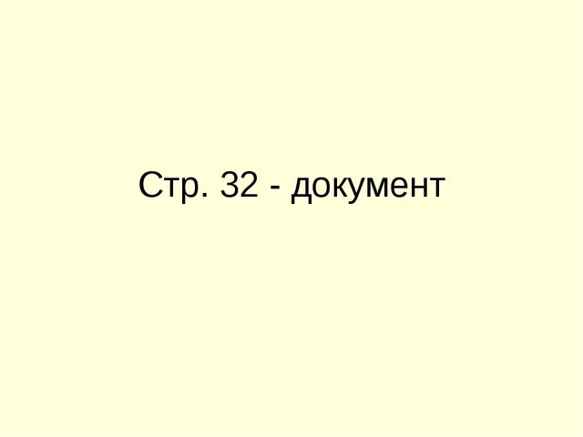 Стр. 32 - документ