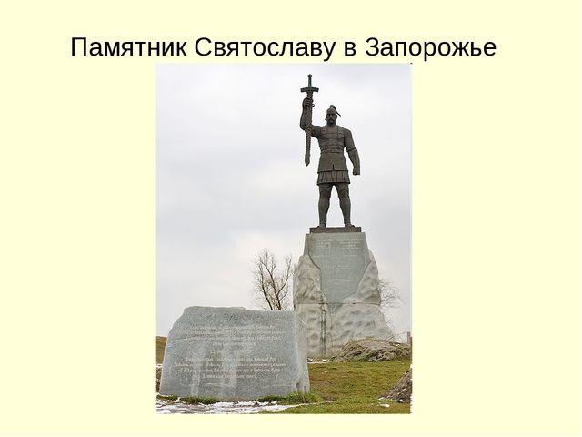 Памятник Святославу в Запорожье