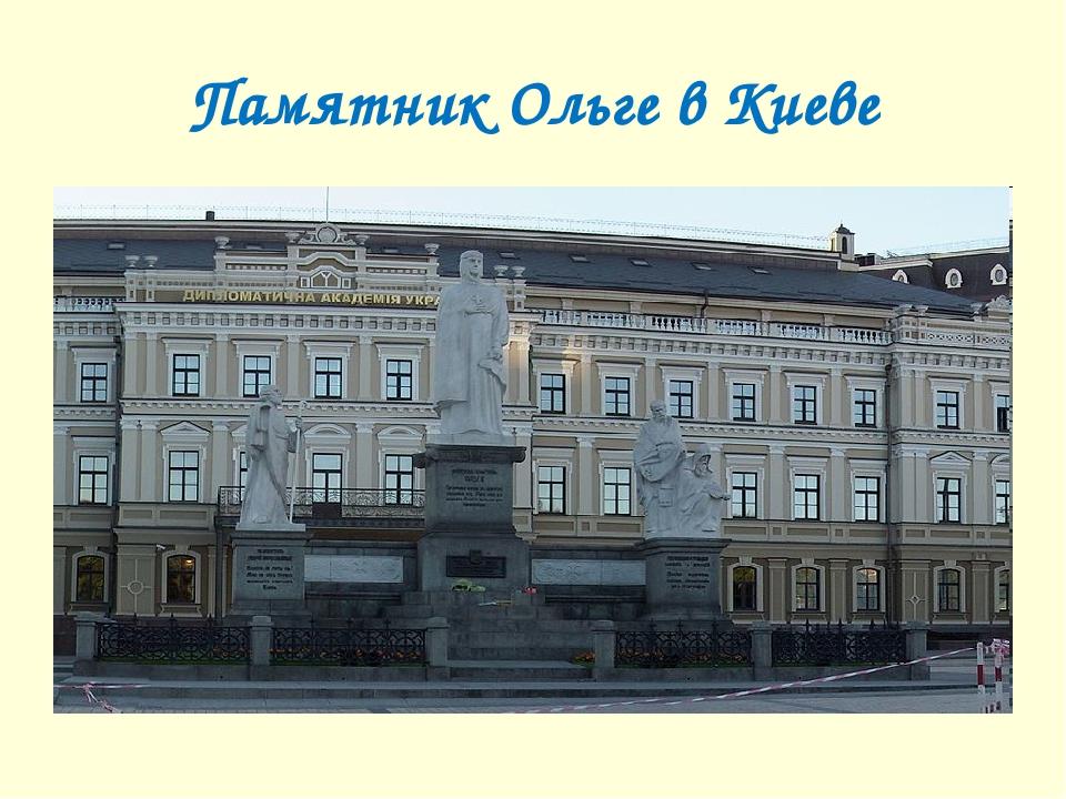 Памятник Ольге в Киеве