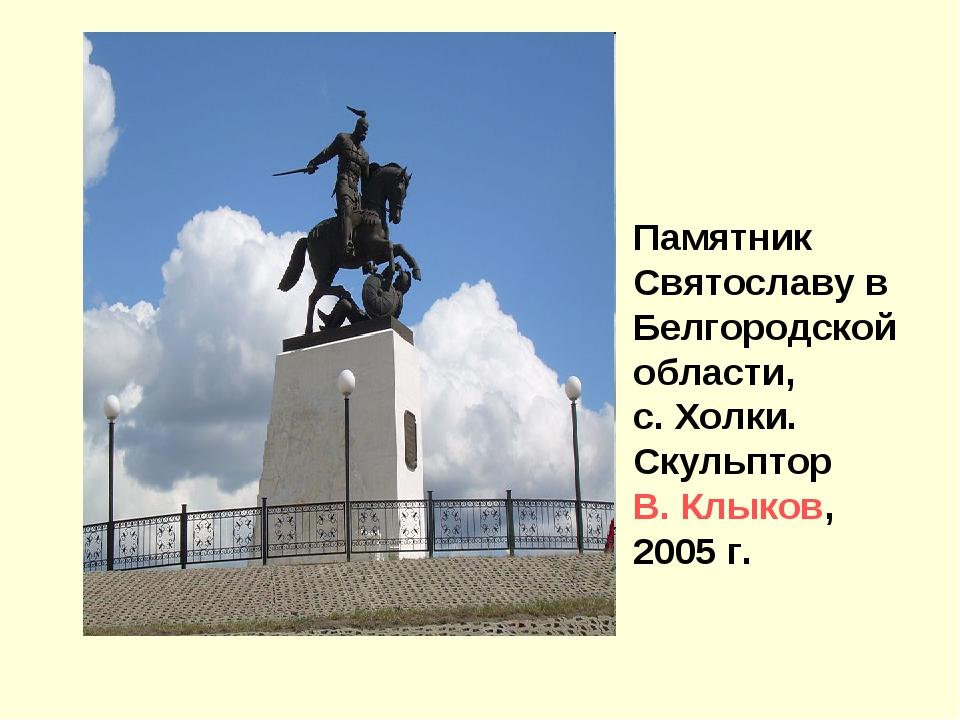 Памятник Святославу в Белгородской области, с. Холки. Скульптор В. Клыков, 20...