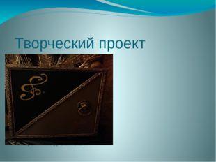 Творческий проект Шкатулка для ключей - «ключница»       Выполнил: учен
