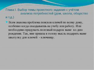 Глава I. Выбор темы проектного задания с учётом анализа потребностей (дом, шк
