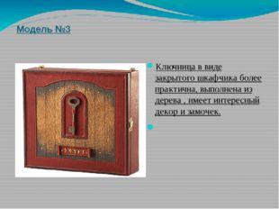 Модель №3 Ключница в виде закрытого шкафчика более практична, выполнена из де