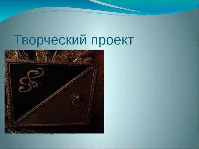 Творческий проект Шкатулка для ключей - «ключница»       Выполнил: учен...