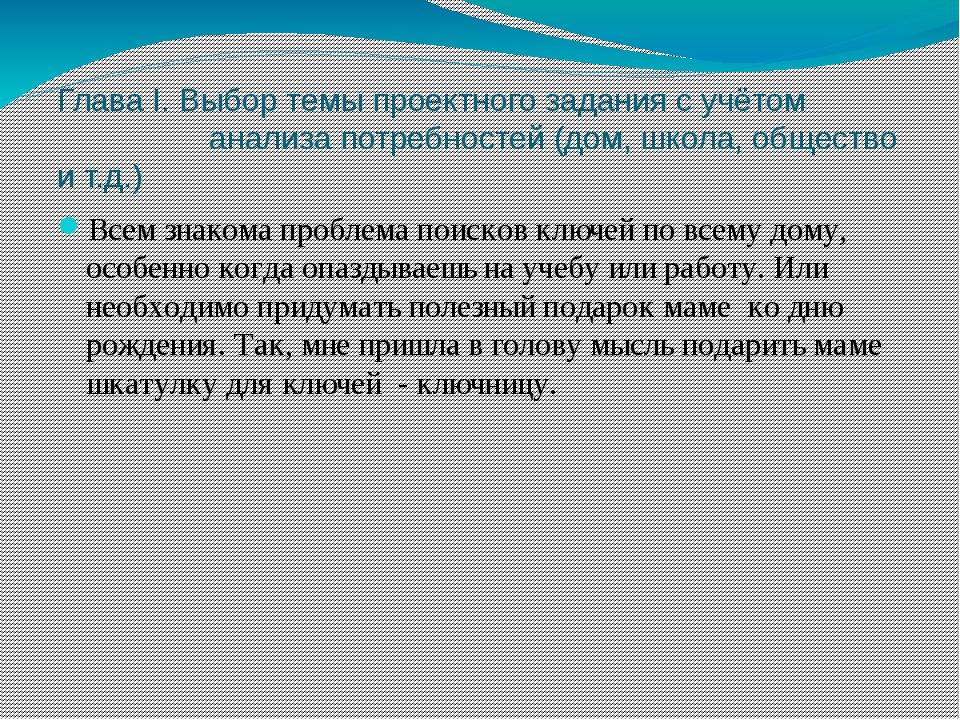 Глава I. Выбор темы проектного задания с учётом анализа потребностей (дом, шк...