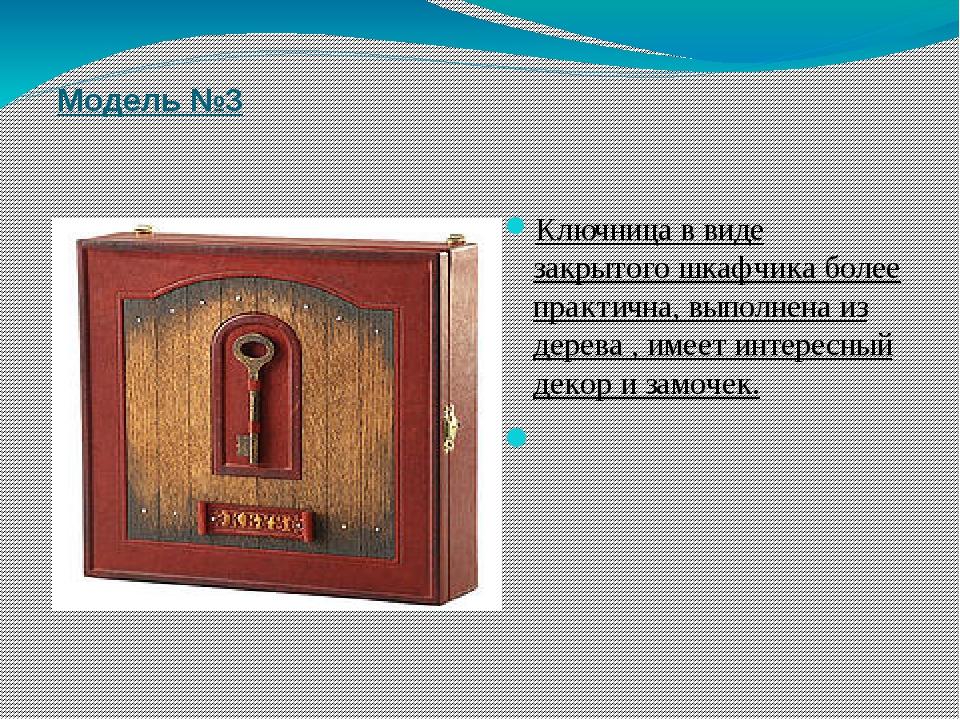 Модель №3 Ключница в виде закрытого шкафчика более практична, выполнена из де...