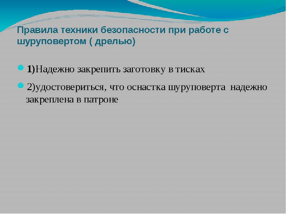 Правила техники безопасности при работе с шуруповертом ( дрелью) 1)Надежно за...