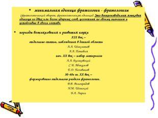 минимальная единица фразеологии - фразеологизм  (фразеологический оборот, фр