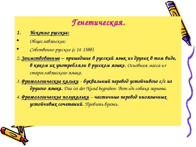 Генетическая. Исконно русские: Общеславянские; Собственно русские (с 14-15вв)...