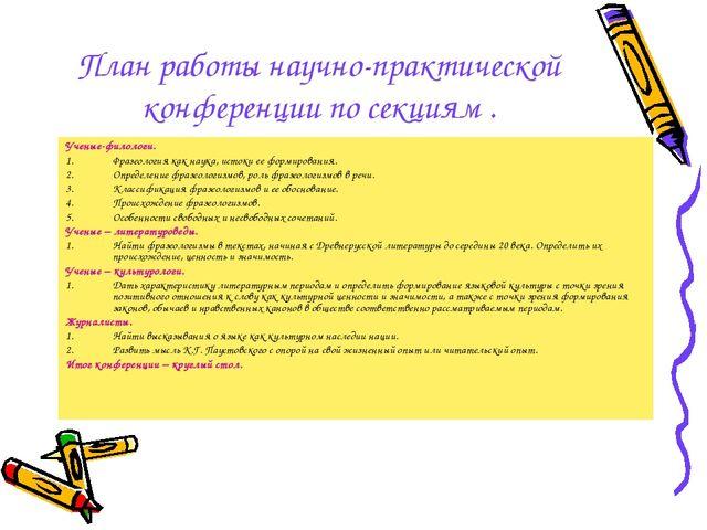 План работы научно-практической конференции по секциям . Ученые-филологи. Фра...