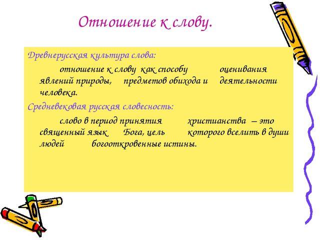Отношение к слову. Древнерусская культура слова: отношение к слову как спос...
