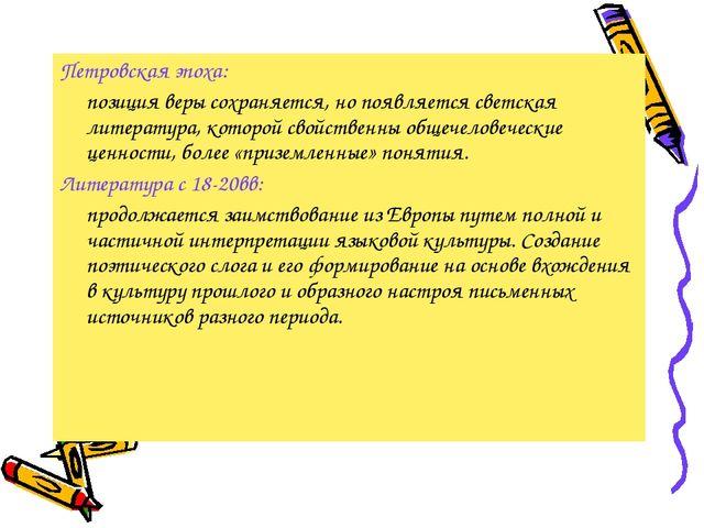 Петровская эпоха: позиция веры сохраняется, но появляется светская литератур...