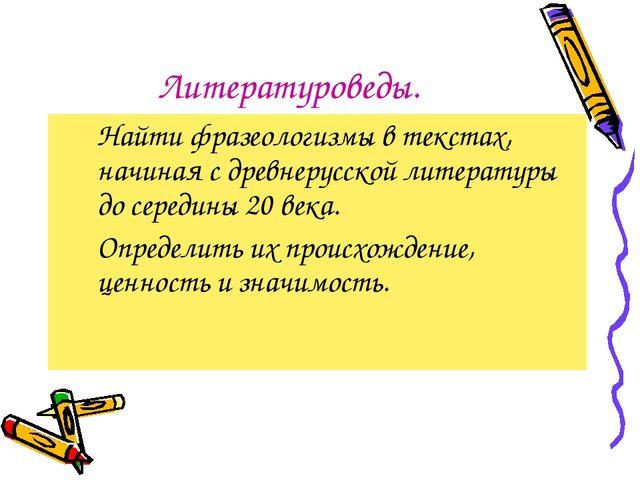 Литературоведы. Найти фразеологизмы в текстах, начиная с древнерусской литер...