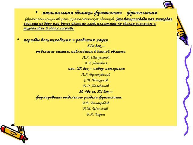 минимальная единица фразеологии - фразеологизм  (фразеологический оборот, фр...