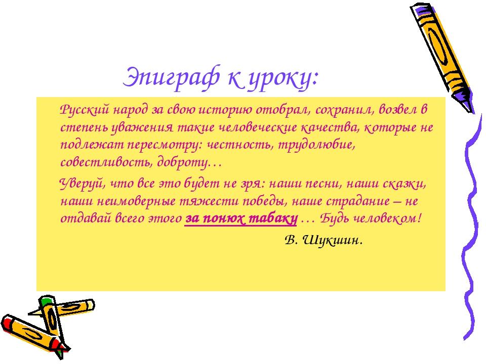 Эпиграф к уроку: Русский народ за свою историю отобрал, сохранил, возвел в с...