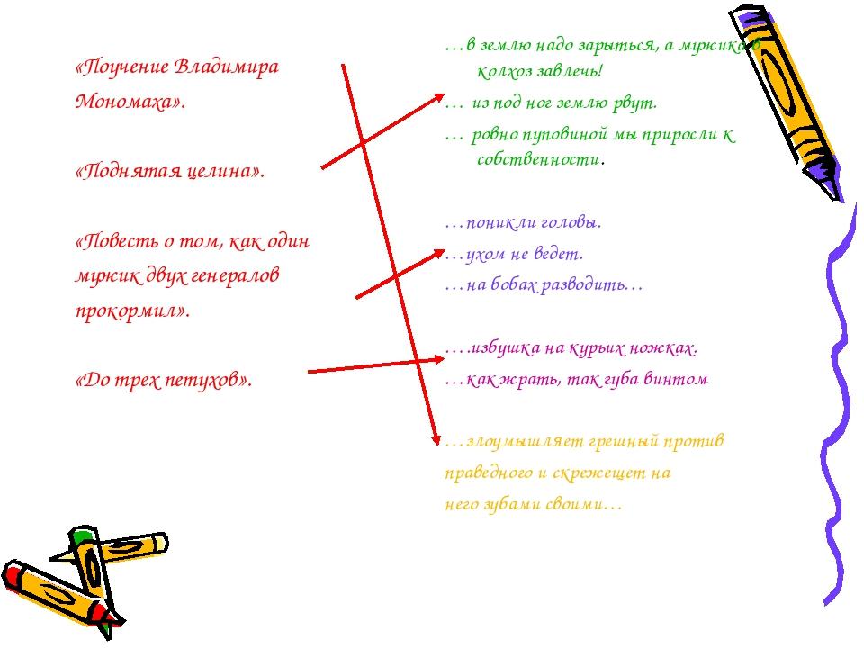 «Поучение Владимира Мономаха». «Поднятая целина». «Повесть о том, как один му...