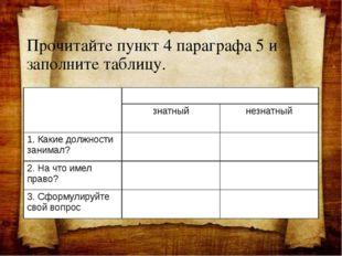 Прочитайте пункт 4 параграфа 5 и заполните таблицу. Вопросы для сравнения Пол