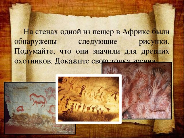На стенах одной из пещер в Африке были обнаружены следующие рисунки. Подумайт...
