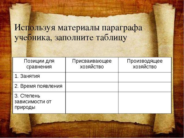 Используя материалы параграфа учебника, заполните таблицу Позиции для сравнен...