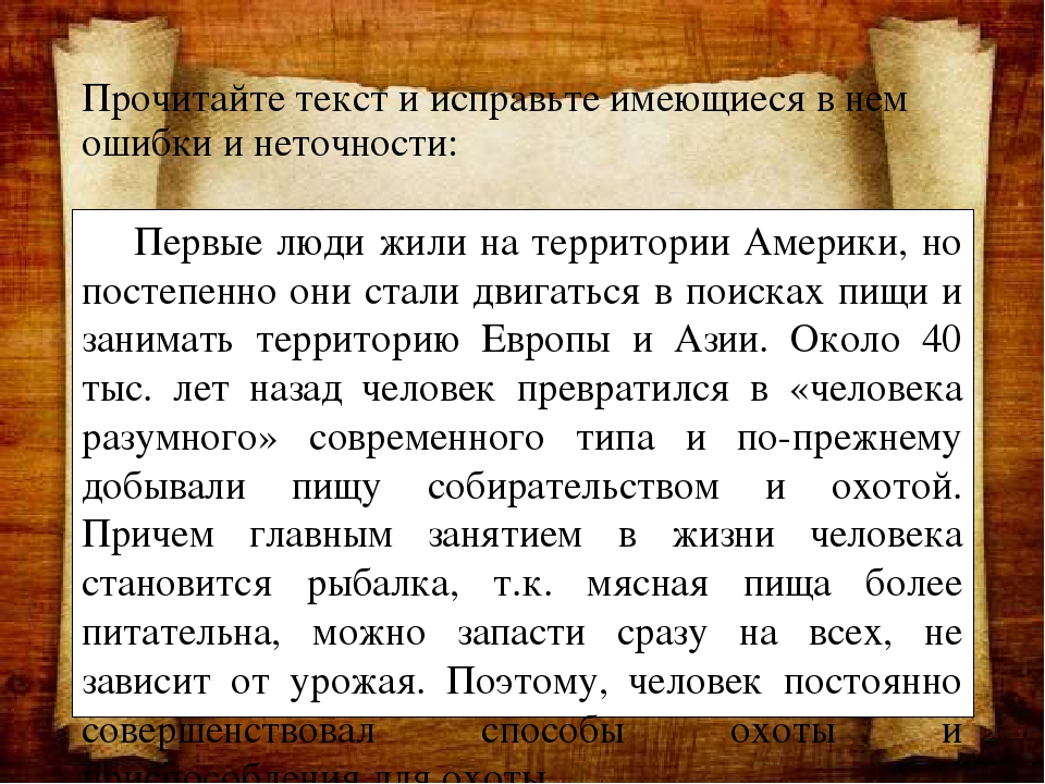 Прочитайте текст и исправьте имеющиеся в нем ошибки и неточности: Первые люди...