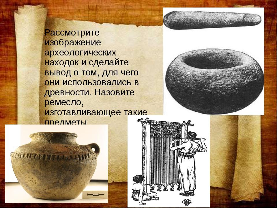 Рассмотрите изображение археологических находок и сделайте вывод о том, для ч...