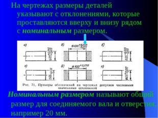 На чертежах размеры деталей указывают с отклонениями, которые проставляются в