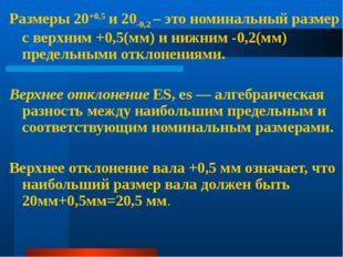 Размеры 20+0,5 и 20-0,2 – это номинальный размер с верхним +0,5(мм) и нижним