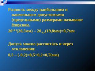 Разность между наибольшим и наименьшем допустимыми (предельными) размерами на