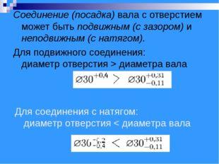 Соединение (посадка) вала с отверстием может быть подвижным (с зазором) и неп