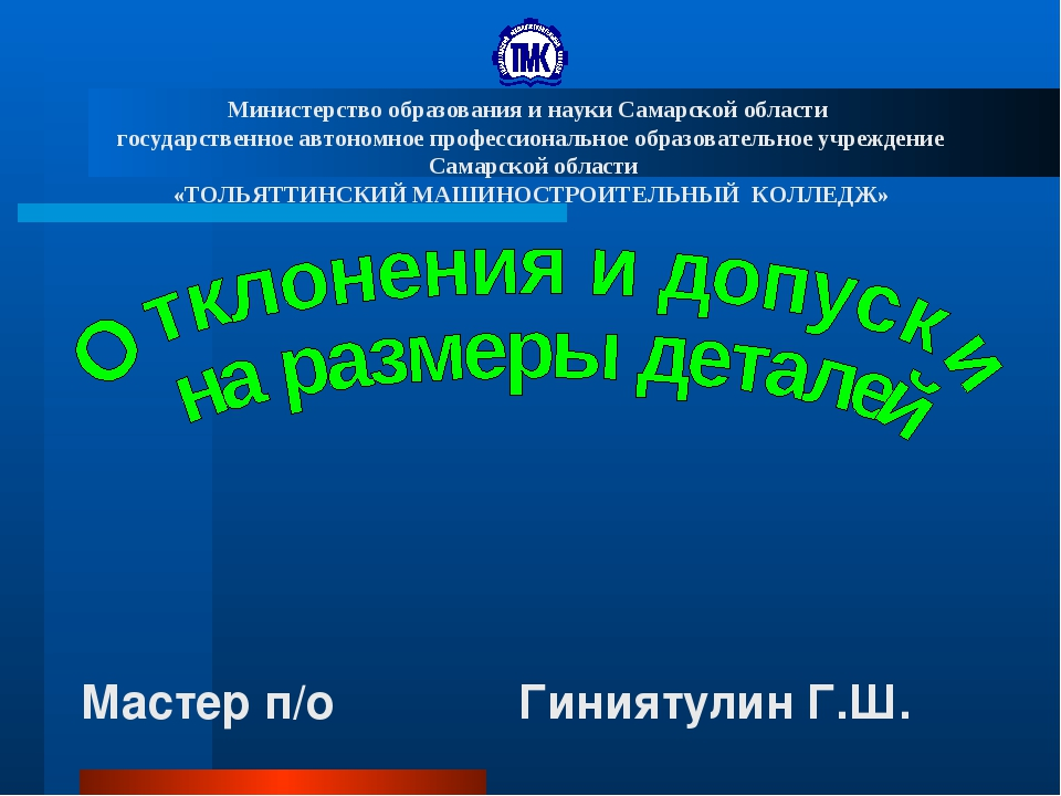 Мастер п/о Гиниятулин Г.Ш. Министерство образования и науки Самарской области...