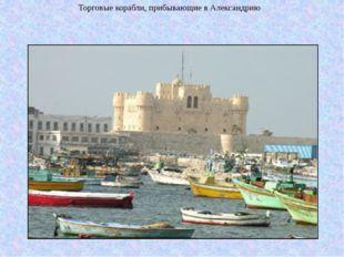 Торговые корабли, прибывающие в Александрию