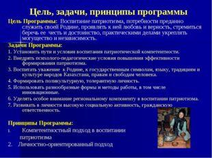 Цель, задачи, принципы программы Цель Программы: Воспитание патриотизма, пот