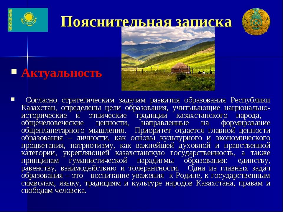 Пояснительная записка Актуальность Согласно стратегическим задачам развития...
