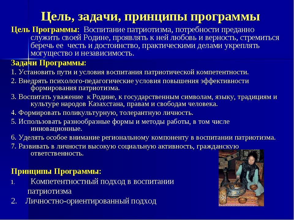 Цель, задачи, принципы программы Цель Программы: Воспитание патриотизма, пот...