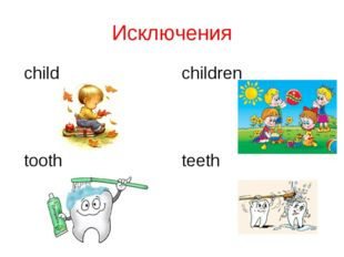Исключения child children tooth teeth