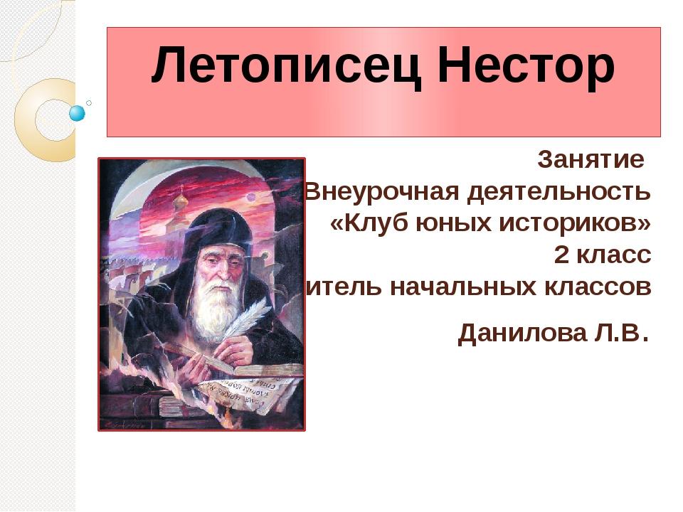 Летописец Нестор Занятие Внеурочная деятельность «Клуб юных историков» 2 клас...