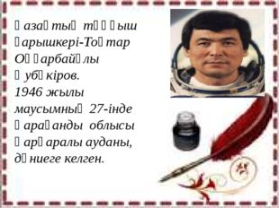 Қазақтың тұңғыш ғарышкері-Тоқтар Оңғарбайұлы Әубәкіров. 1946 жылы маусымның