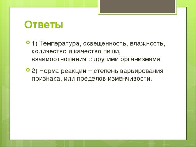 Ответы 1) Температура, освещенность, влажность, количество и качество пищи, в...